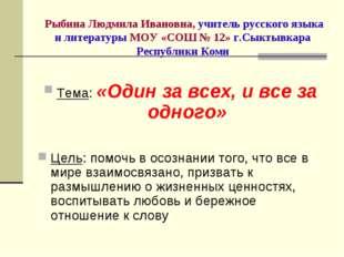 Рыбина Людмила Ивановна, учитель русского языка и литературы МОУ «СОШ № 12»