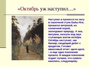 «Октябрь уж наступил…» Наступил и пронесся по лесу в сказочной ступе Бабы-Яги
