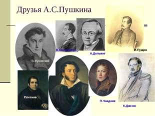 Друзья А.С.Пушкина И. Пущин