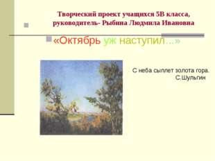 Творческий проект учащихся 5В класса, руководитель- Рыбина Людмила Ивановна «
