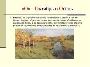 «О» - Октябрь и Осень Видимо, не случайно эти слова начинаются с одной и той