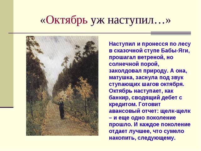 «Октябрь уж наступил…» Наступил и пронесся по лесу в сказочной ступе Бабы-Яги...
