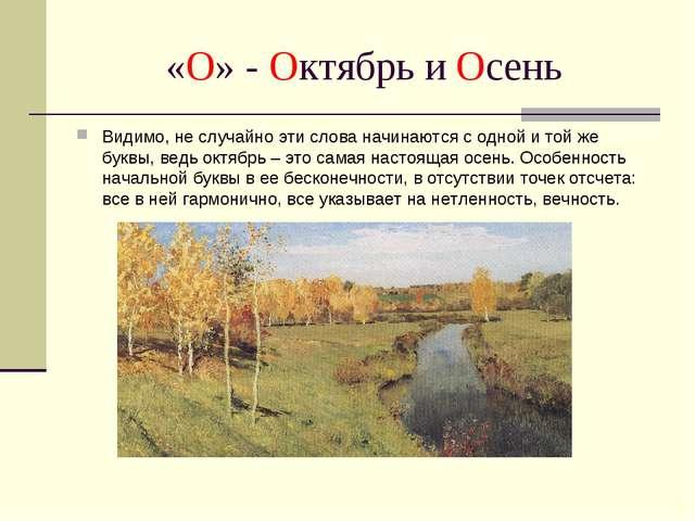 «О» - Октябрь и Осень Видимо, не случайно эти слова начинаются с одной и той...