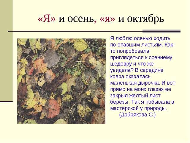 «Я» и осень, «я» и октябрь Я люблю осенью ходить по опавшим листьям. Как-то п...