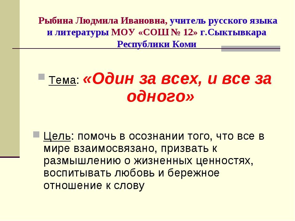 Рыбина Людмила Ивановна, учитель русского языка и литературы МОУ «СОШ № 12»...