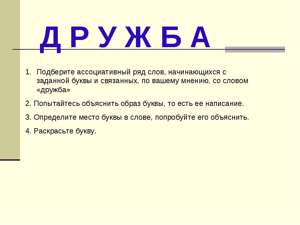 Подберите ассоциативный ряд слов, начинающихся с заданной буквы и связанных,...