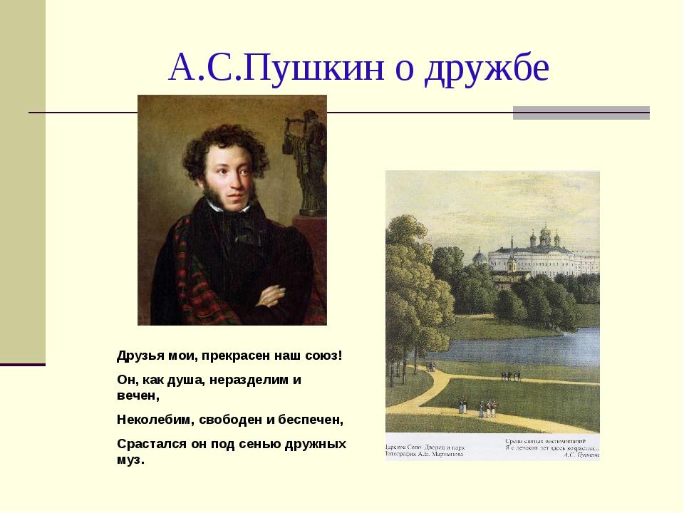 А.С.Пушкин о дружбе Друзья мои, прекрасен наш союз! Он, как душа, неразделим...