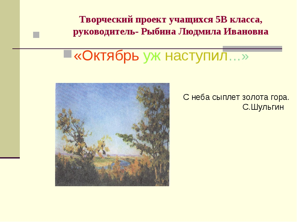 Творческий проект учащихся 5В класса, руководитель- Рыбина Людмила Ивановна «...