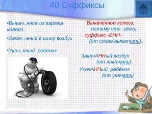 40 Суффиксы Выкаченное колесо, потому что здесь суффикс -ЕНН- (от слова выка