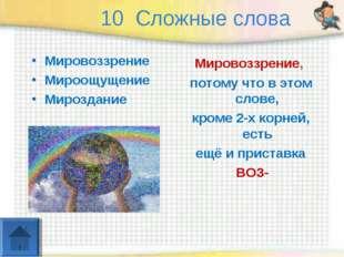 10 Сложные слова Мировоззрение Мироощущение Мироздание Мировоззрение, потому