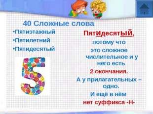 40 Сложные слова Пятиэтажный Пятилетний Пятидесятый Пятидесятый, потому что э