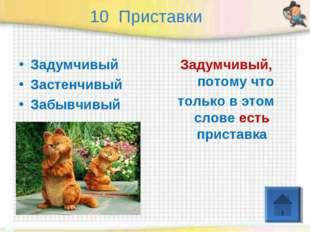 10 Приставки Задумчивый Застенчивый Забывчивый Задумчивый, потому что только