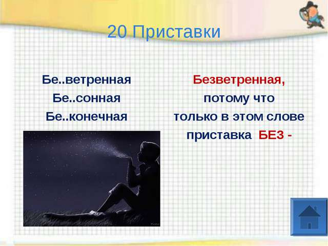 20 Приставки Бе..ветренная Бе..сонная Бе..конечная Безветренная, потому что...