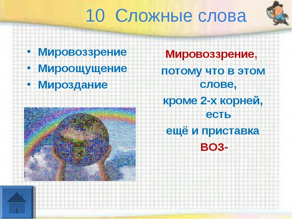 10 Сложные слова Мировоззрение Мироощущение Мироздание Мировоззрение, потому...