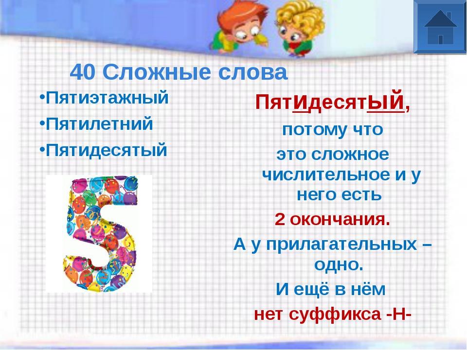 40 Сложные слова Пятиэтажный Пятилетний Пятидесятый Пятидесятый, потому что э...