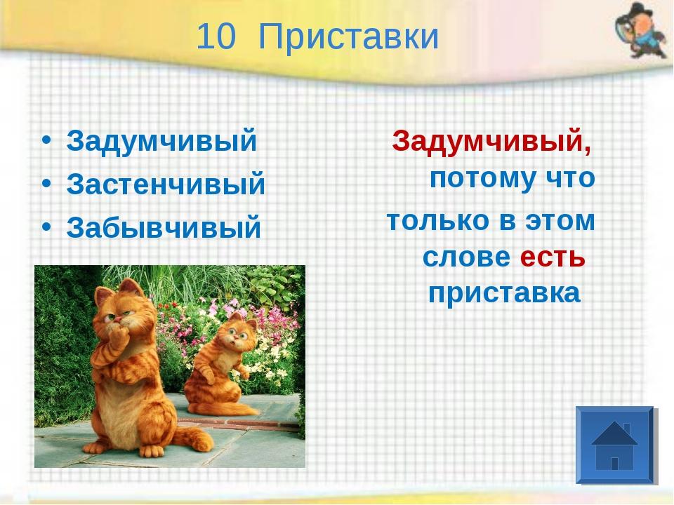 10 Приставки Задумчивый Застенчивый Забывчивый Задумчивый, потому что только...