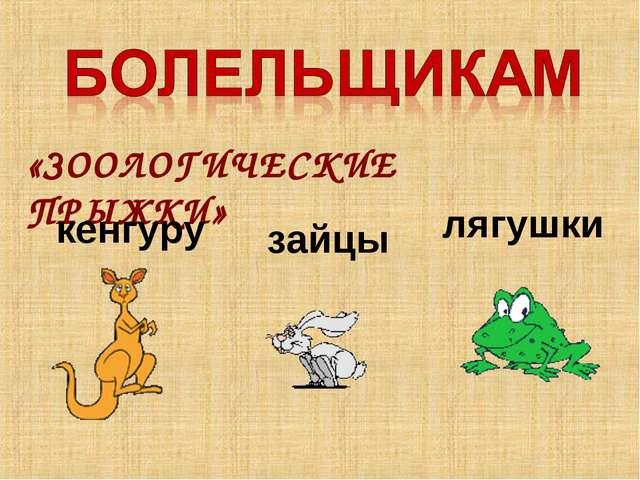 «ЗООЛОГИЧЕСКИЕ ПРЫЖКИ» кенгуру зайцы лягушки