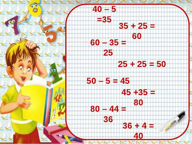 40 – 5 =35 35 + 25 = 60 36 + 4 = 40 60 – 35 = 25 25 + 25 = 50 50 – 5 = 45 45...