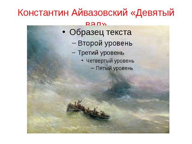 Константин Айвазовский «Девятый вал»