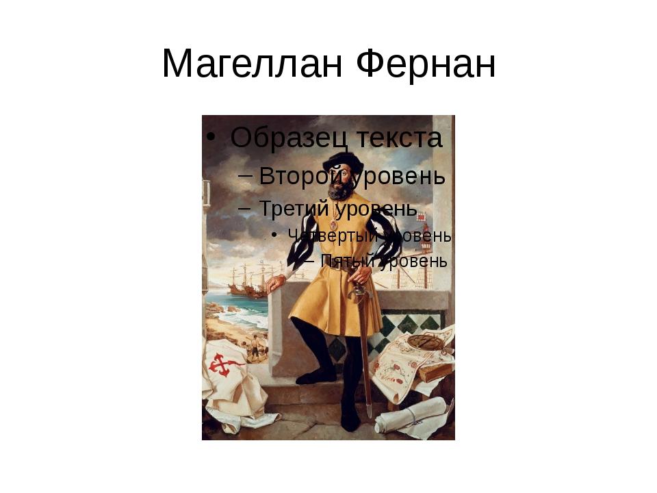 Магеллан Фернан