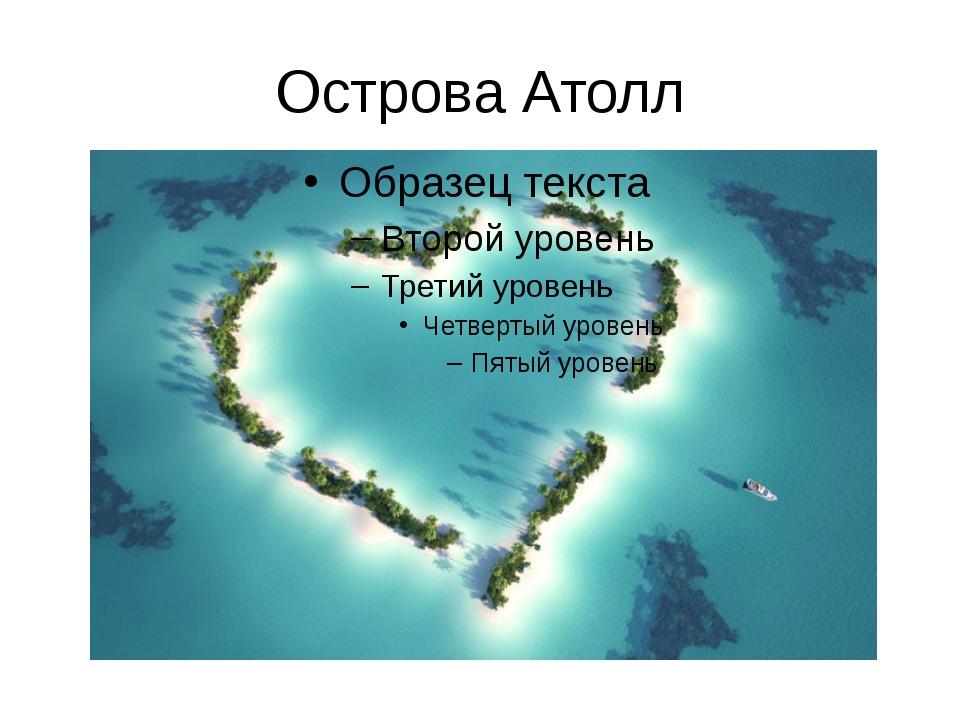 Острова Атолл