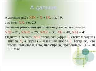 А дальше А дальше идёт XIX = X + IX, т.е. 19, а за ним XX, т.е. 20. Запишем р
