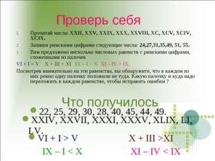 Проверь себя Прочитай числа: XXII, XXV, XXIX, XXX, XXVIII, XC, XCV, XCIV, XCI
