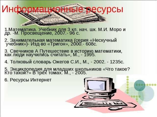 Информационные ресурсы 1.Математика. Учебник для 3 кл. нач. шк. М.И. Моро и д...