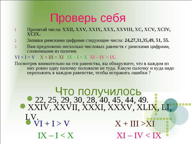 Проверь себя Прочитай числа: XXII, XXV, XXIX, XXX, XXVIII, XC, XCV, XCIV, XCI...