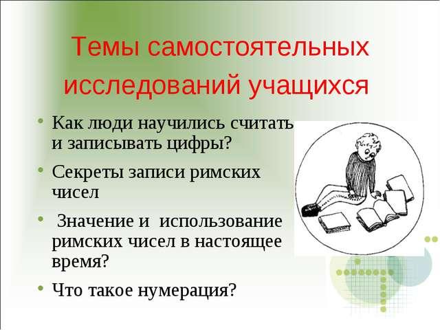 Темы самостоятельных исследований учащихся Как люди научились считать и запис...