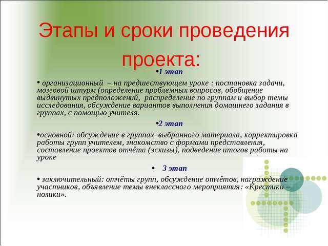 Этапы и сроки проведения проекта: 1 этап организационный – на предшествующем...