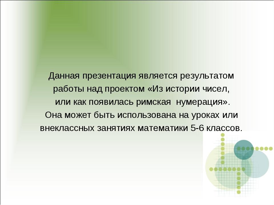 Данная презентация является результатом работы над проектом «Из истории чисел...