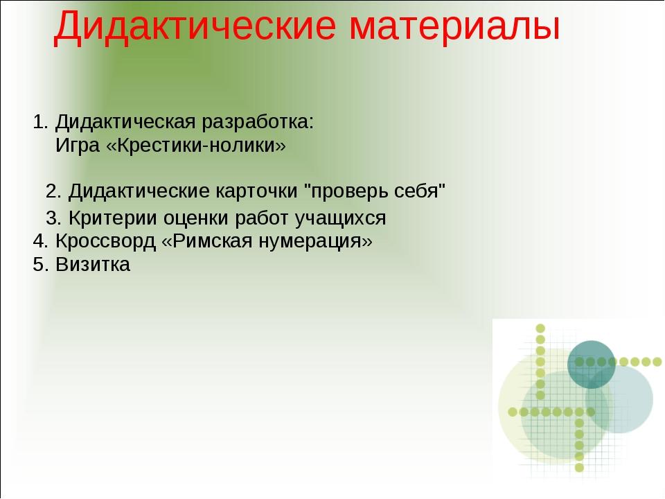 Дидактические материалы 1. Дидактическая разработка: Игра «Крестики-нолики» 4...
