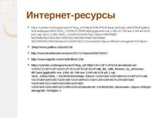 Интернет-ресурсы https://yandex.ru/images/search?img_url=http%3A%2F%2Fwww.vas