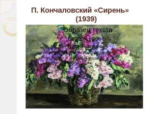 П. Кончаловский «Сирень» (1939)