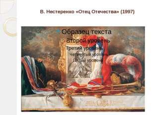 В. Нестеренко «Отец Отечества» (1997)