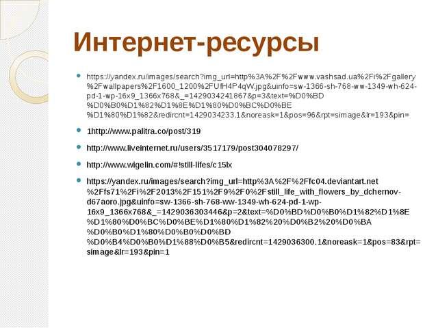 Интернет-ресурсы https://yandex.ru/images/search?img_url=http%3A%2F%2Fwww.vas...