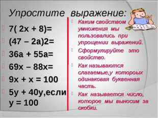 Упростите выражение: 7( 2х + 8)= (47 – 2а)2= 36а + 55а= 69х – 88х= 9х + х = 1