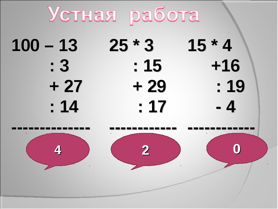 100 – 13 : 3 + 27 : 14 -------------- ? 4 25 * 3 : 15 + 29 : 17 ------------...