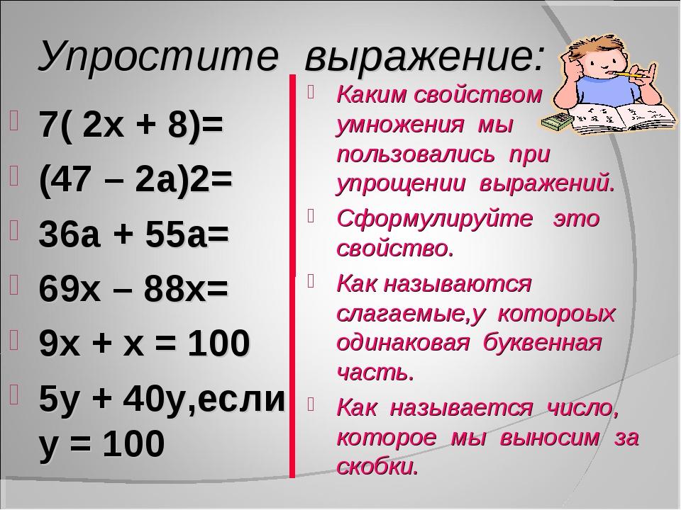 Упростите выражение: 7( 2х + 8)= (47 – 2а)2= 36а + 55а= 69х – 88х= 9х + х = 1...