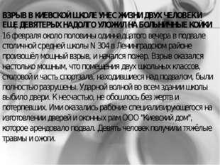 ВЗРЫВ В КИЕВСКОЙ ШКОЛЕ УНЕС ЖИЗНИ ДВУХ ЧЕЛОВЕК И ЕЩЕ ДЕВЯТЕРЫХ НАДОЛГО УЛОЖИЛ
