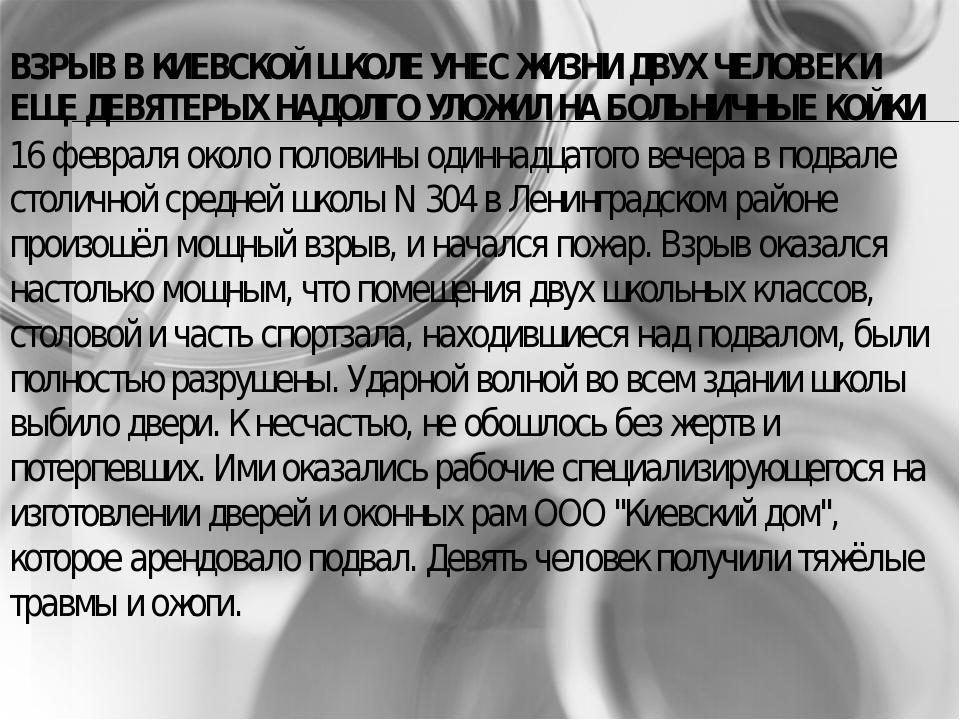 ВЗРЫВ В КИЕВСКОЙ ШКОЛЕ УНЕС ЖИЗНИ ДВУХ ЧЕЛОВЕК И ЕЩЕ ДЕВЯТЕРЫХ НАДОЛГО УЛОЖИЛ...