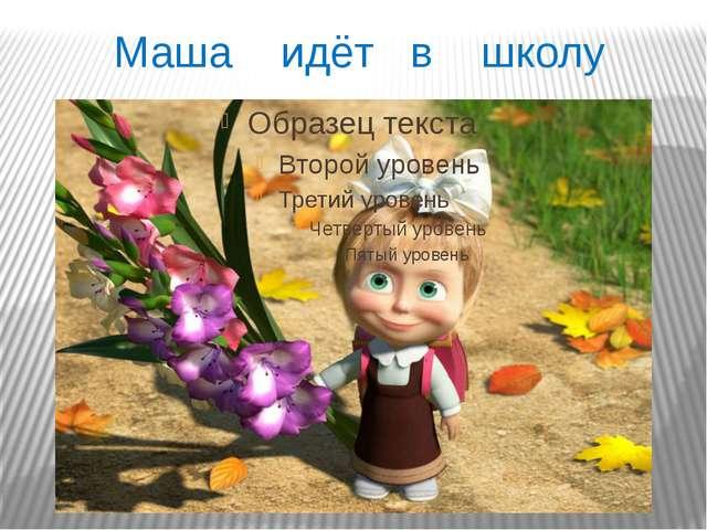 Маша идёт в школу