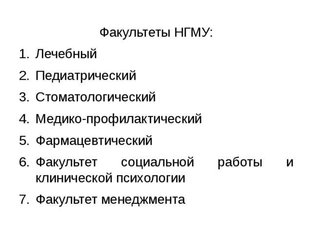 Факультеты НГМУ: Лечебный Педиатрический Стоматологический Медико-профилактич...