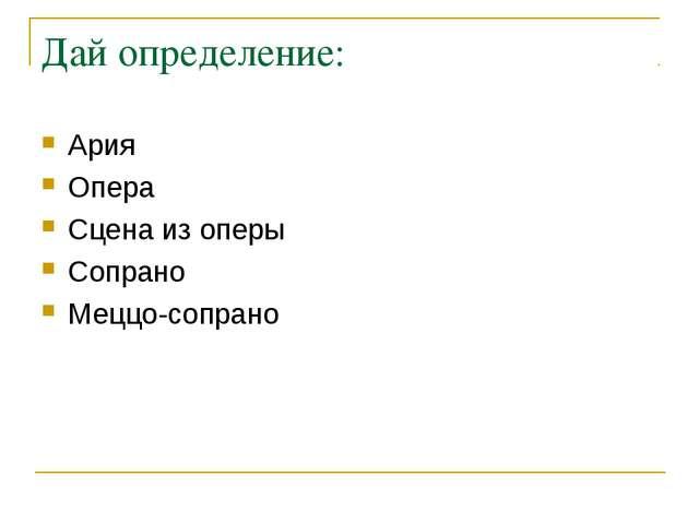 Дай определение: Ария Опера Сцена из оперы Сопрано Меццо-сопрано