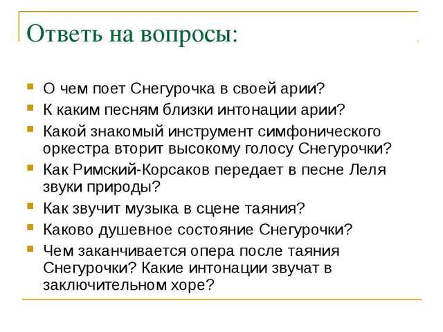Ответь на вопросы: О чем поет Снегурочка в своей арии? К каким песням близки...