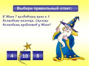 У Мага 7 колдовских книг и 3 волшебные палочки. Сколько волшебных предметов у