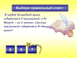 В первой волшебной книге содержится 9 заклинаний, а во второй – на 2 меньше.
