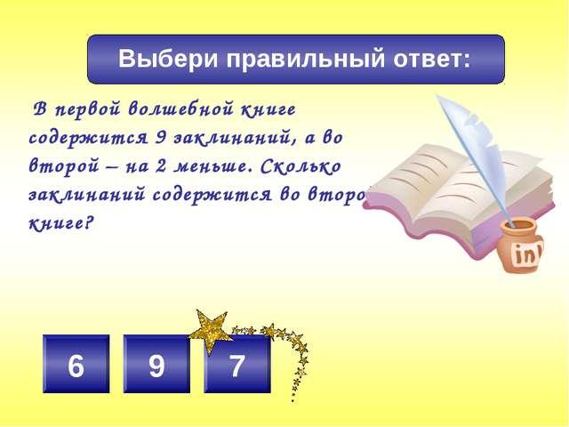 В первой волшебной книге содержится 9 заклинаний, а во второй – на 2 меньше....