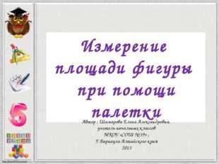 Измерение площади фигуры при помощи палетки Автор : Шамарова Елена Александро